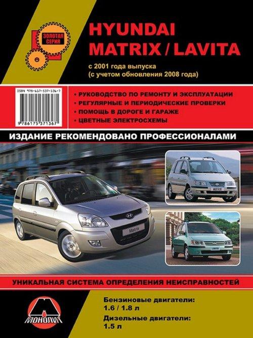 HYUNDAI MATRIX / LAVITA с 2001 и с 2008 бензин / дизель Пособие по ремонту и эксплуатации