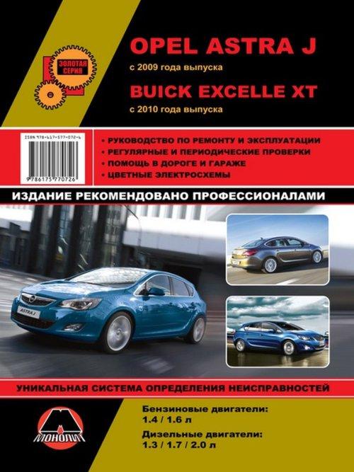 Инструкция OPEL ASTRA J с 2009 / BUICK EXCELLE XT (Опель Астра Джи) с 2010 бензин / дизель Пособие по ремонту и эксплуатации