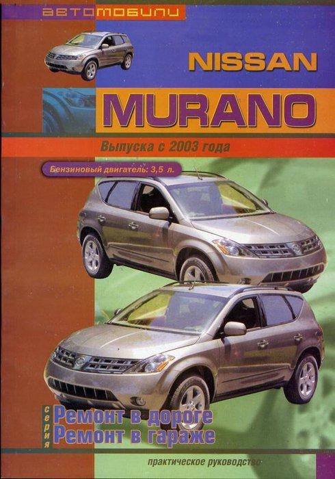 NISSAN MURANO c 2003 бензин Книга по ремонту и эксплуатации