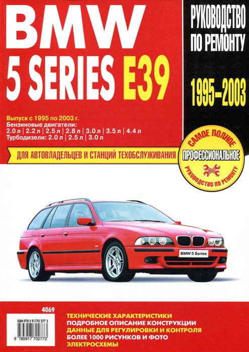 BMW 5 серии E39 1995-2003 бензин / турбодизель Пособие по ремонту и эксплуатации