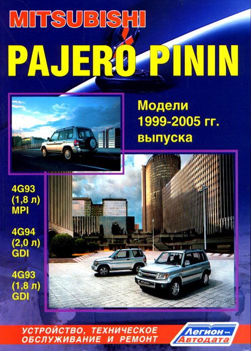 MITSUBISHI PAJERO PININ 1999-2005 бензин Пособие по ремонту и эксплуатации