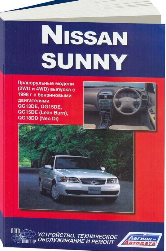 Книга NISSAN SUNNY (Ниссан Санни) с 1998 бензин Пособие по ремонту и эксплуатации