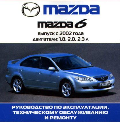 CD MAZDA 6 2002 бензин