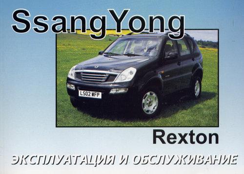 SSANG YONG REXTON с 2002 Руководство по эксплуатации и техническому обслуживанию