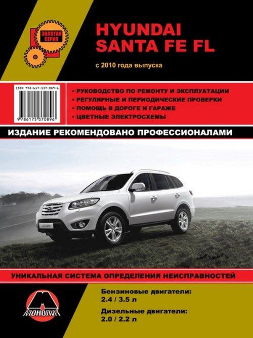 HYNDAI SANTA FE FL с 2010 бензин / дизель Книга по ремонту и техобслуживанию