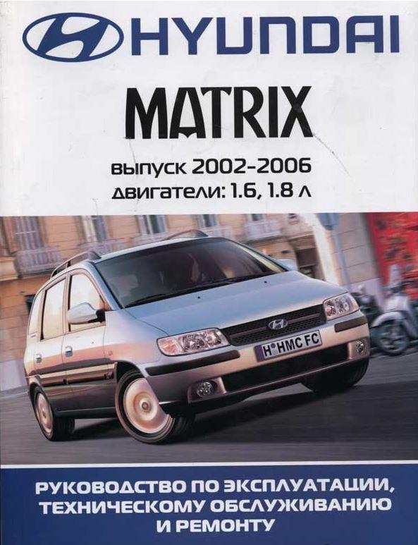 Инструкция HYUNDAI MATRIX 2002-2006 Руководство по ремонту и эксплуатации