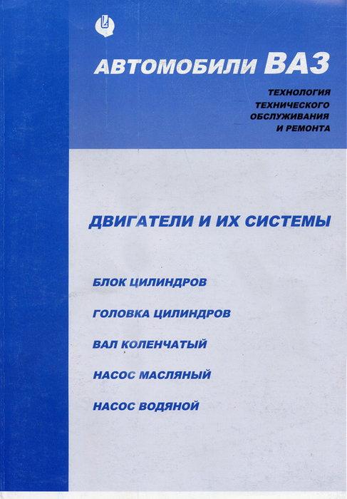 Руководство по ремонту двигателей автомобилей ВАЗ