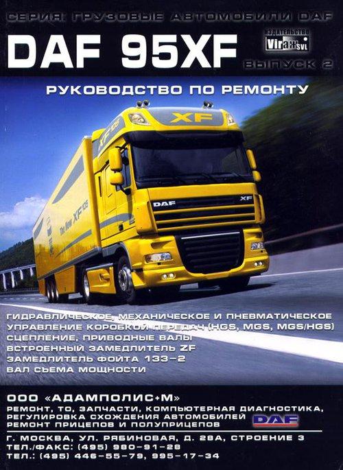 DАF XF95 Руководство по ремонту Выпуск 2