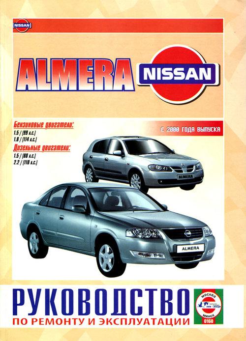 Инструкция NISSAN ALMERA (Ниссан Алмера) с 2000 бензин / дизель Пособие по ремонту и эксплуатации