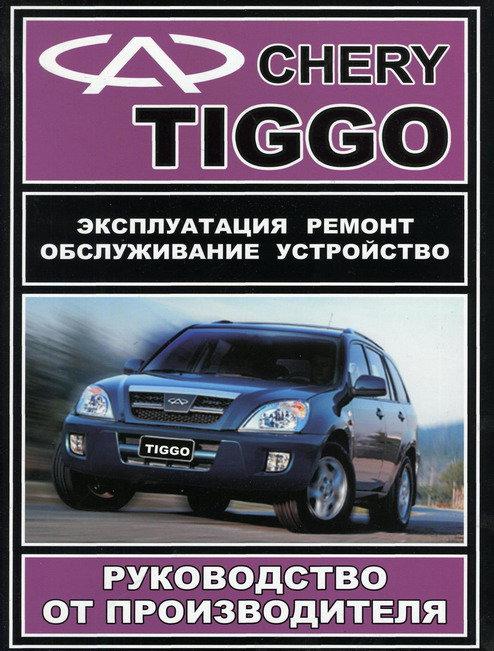 CHERY TIGGO с 2005 бензин Книга по ремонту и эксплуатации