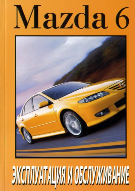 MAZDA 6 с 2002 г. Инструкция по эксплуатации и техническому обслуживанию