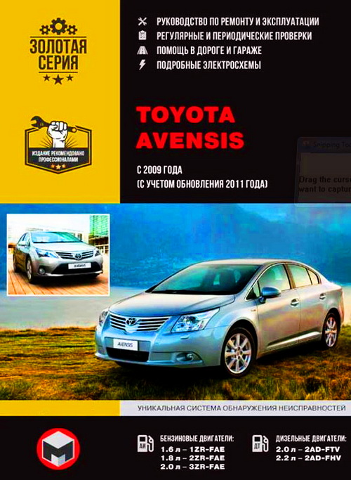 Инструкция TOYOTA AVENSIS (Тойота Авенсис) с 2009 и с 2011 Книга по ремонту и обслуживанию