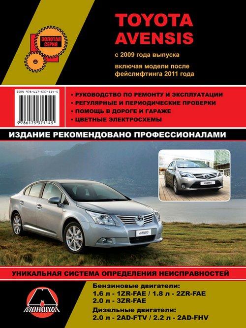 TOYOTA AVENSIS (Тойота Авенсис) с 2009 и с 2011 Книга по ремонту и обслуживанию