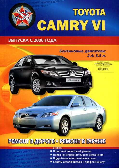 TOYOTA CAMRY VI c 2006 бензин Книга по ремонту и эксплуатации