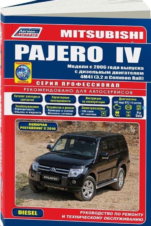 Руководство MITSUBISHI PAJERO IV (Мицубиси Паджеро-4) с 2006 и 2010 г. дизель Книга по ремонту и эксплуатации