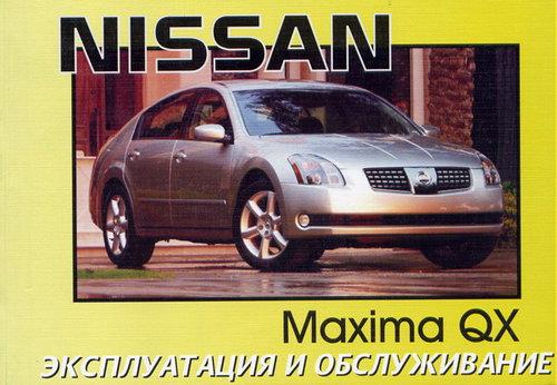 NISSAN MAXIMA QX с 2000 Руководство по эксплуатации и техническому обслуживанию