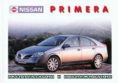 NISSAN PRIMERA с 2002 Пособие по эксплуатации и техническому обслуживанию