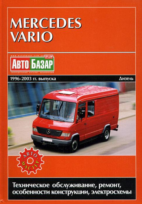 Книга MERCEDES-BENZ VARIO (Мерседес Варио) 1996-2003 дизель Пособие по ремонту и эксплуатации