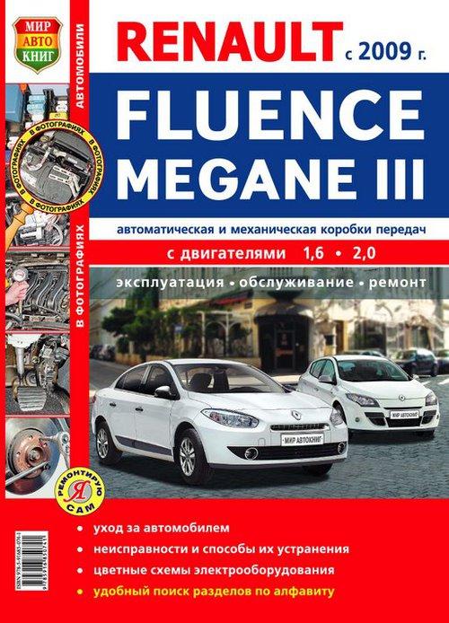 RENAULT MEGANE III / RENAULT FLUENCE с 2009 бензин Книга по ремонту и эксплуатации цветная