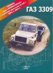 ГАЗ 3309 (двигатель Д-245.7) Руководство по ремонту