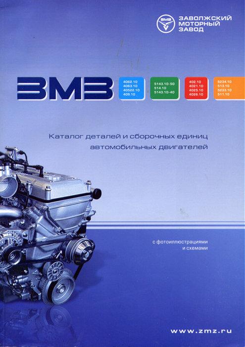 Двигатели ЗМЗ 4062.10, 4063,10, 40522.10, 409,10 каталог деталей
