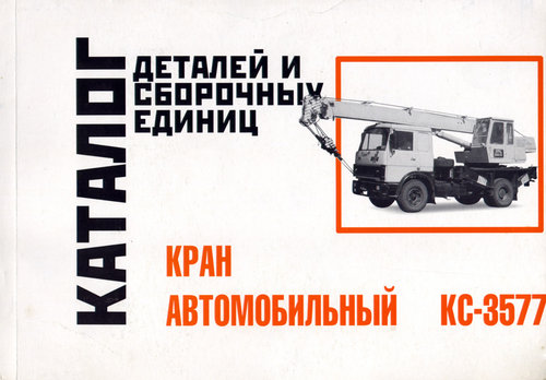 Кран автомобильный КС-3577, КС-3577-3 Каталог деталей