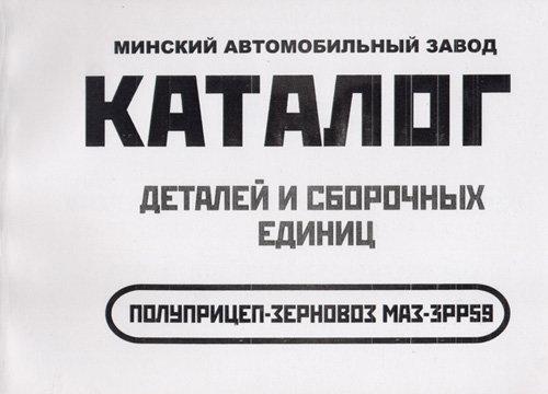МАЗ 3РР59 (полуприцеп-зерновоз) Каталог деталей