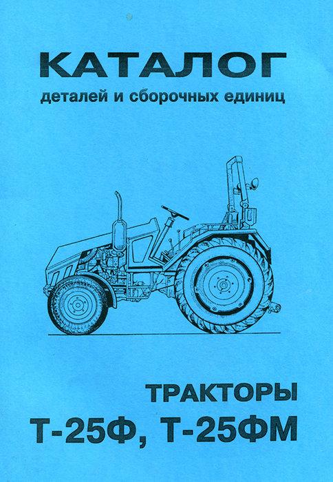 Тракторы Т-25Ф, Т-25ФМ Каталог деталей