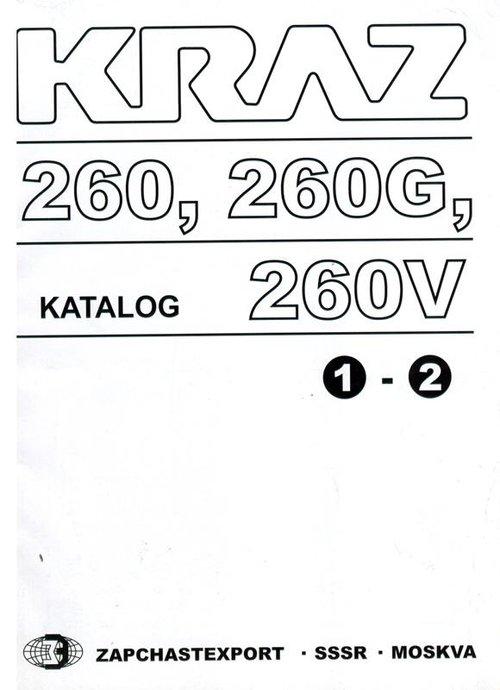 КрАЗ 260, 260G, 260V Каталог деталей