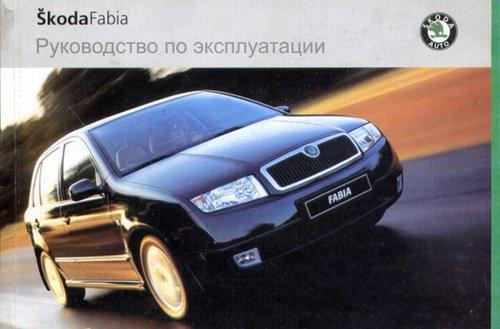 SCODA FABIA c 1997 Инструкция по эксплуатации и техническому обслуживанию