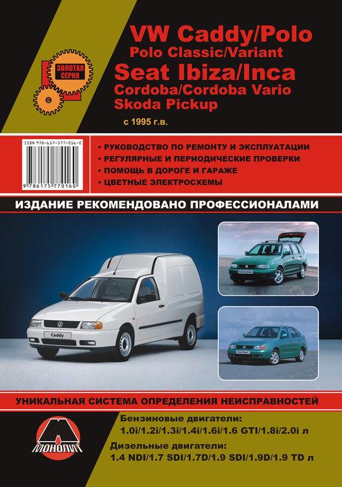 Инструкция VOLKSWAGEN CADDY / POLO CLASSIC / POLO VARIANT (Фольксваген Кадди) с 1995 бензин / дизель Пособие по ремонту и эксплуатации