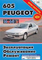 PEUGEOT 605 c 1990  бензин / дизель