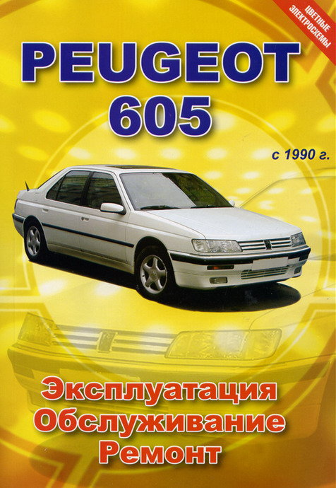 PEUGEOT 605 c 1990 бензин / дизель Книга по ремонту и эксплуатации