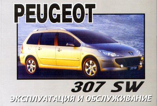 PEUGEOT 307 SW с 2003 Руководство по эксплуатации и техническому обслуживанию