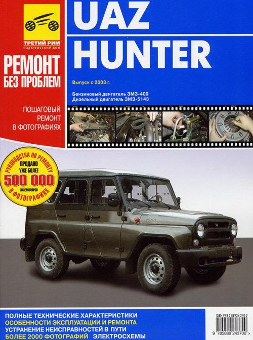 УАЗ 31519, 315195, 315143 Хантер (UAZ Hunter) Руководство по ремонту цветное в фотографиях