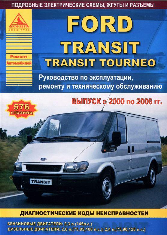 FORD TRANSIT / TRANSIT TOURNEO 2000-2006 бензин / дизель Пособие по ремонту и эксплуатации