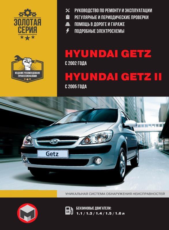 Инструкция HYUNDAI GETZ / GETZ-2 (Хендай Гетц-2) с 2002 бензин Книга по ремонту и эксплуатации