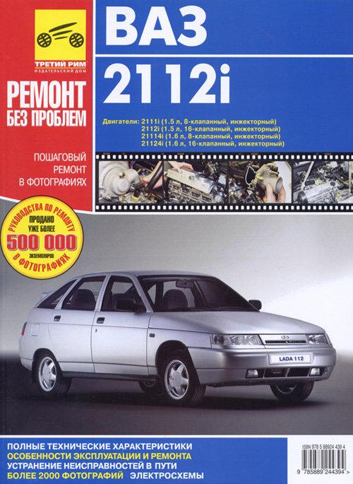 ВАЗ 2112 Руководство по ремонту цветное в фотографиях