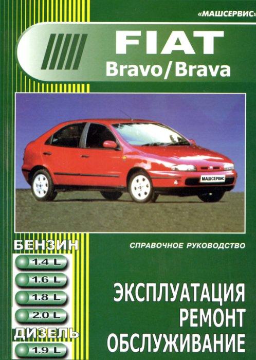FIAT BRAVO / BRAVA с 1995 бензин / дизель Пособие по ремонту и эксплуатации