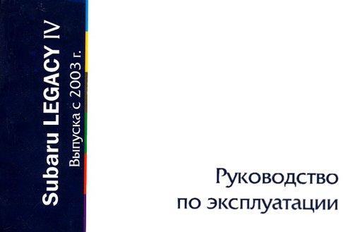 SUBARU LEGACY IV  с 2003 Пособие по эксплуатации и техническому обслуживанию