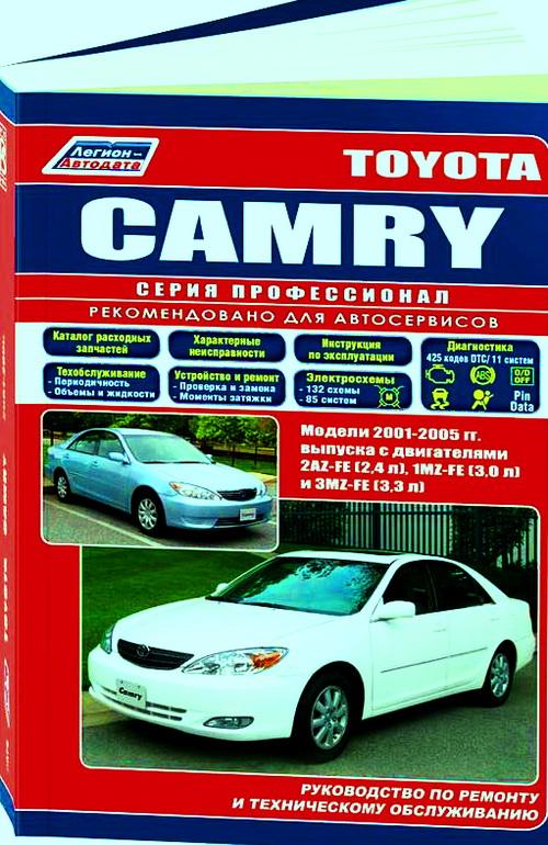 Книга TOYOTA CAMRY (Тойота Камри) 2001-2005 бензин Пособие по ремонту и эксплуатации + каталог запчастей