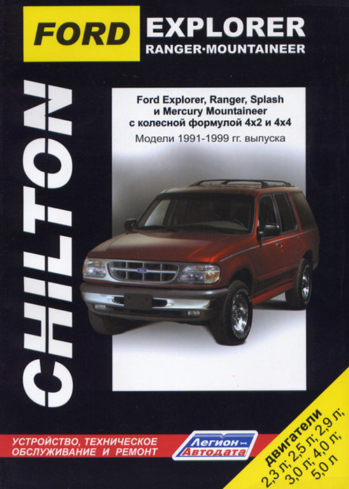 FORD EXPLORER / RANGER SPLASH / MERCURY MOUNTAINEER (CHILTON) 1991-1999 бензин Пособие по ремонту и эксплуатации