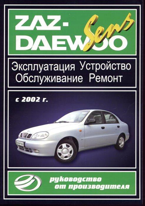 DAEWOO SENS с 2002 бензин Книга по ремонту и эксплуатации