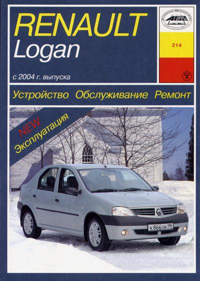 RENAULT LOGAN с 2004 бензин Пособие по ремонту и эксплуатации