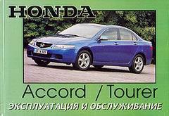 HONDA ACCORD / TOURER с 2003-2007 Инструкция по эксплуатации и техническому обслуживанию