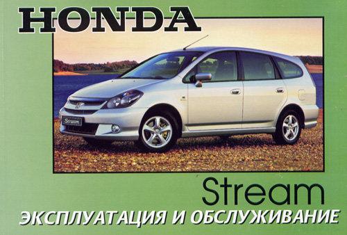 HONDA STREAM с 2002 бензин Руководство по эксплуатации и техническому обслуживанию