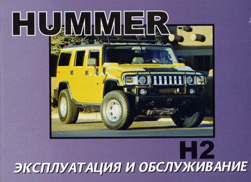 HUMMER H2 Руководство по эксплуатации и техническому обслуживанию