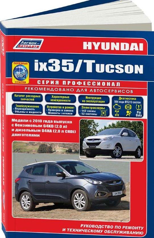 Книга HYUNDAI TUCSON / IX35 (Хендай Туксон) с 2010 бензин / дизель Пособие по ремонту и эксплуатации