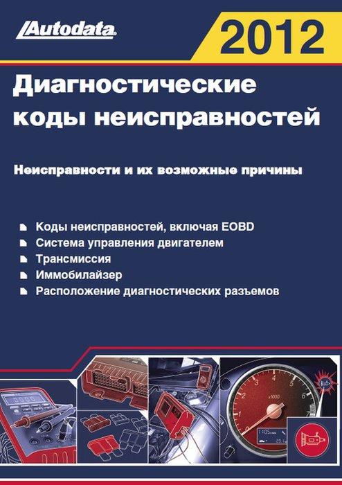 Диагностические коды неисправностей 2012. 2 части