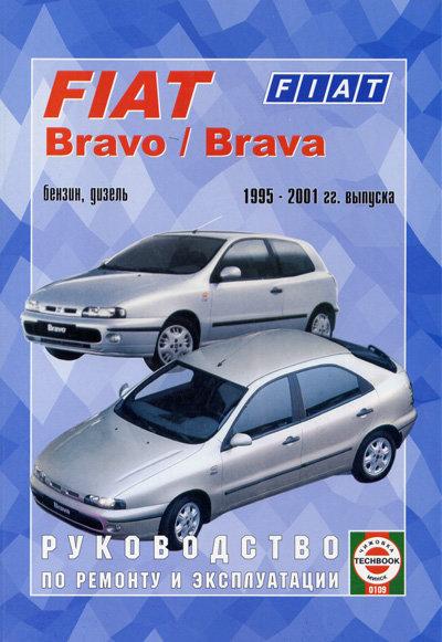 FIAT BRAVO / BRAVA 1995-2001 бензин / дизель Книга по ремонту и эксплуатации